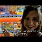 カナダの女の子が日本の自販機を紹介。やっぱり日本って最高!