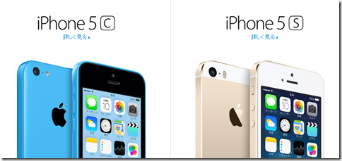 iPhone 5SとiPhone 5cとiPhone 5のスペックと価格を比較してみた!