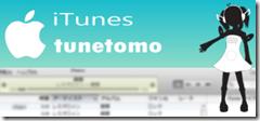 iTunesのアートワークと歌詞を自動登録する「ちゅねともVer5.12」リリース