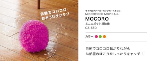 コロコロ転がって掃除してくれるカワ(・∀・)イイ!!ヤツ。ミニロボット掃除機が売れそうな予感!