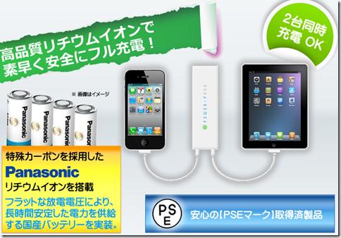 iPhone4を8回充電可能!軽くてかっこよくて高品質! 12000mAhの超大容量バッテリー