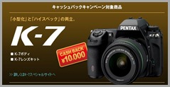 K-7 1万円キャッシュバックキャンペーン終了近づく