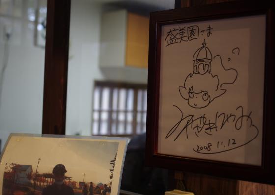 宮崎駿監督のサイン