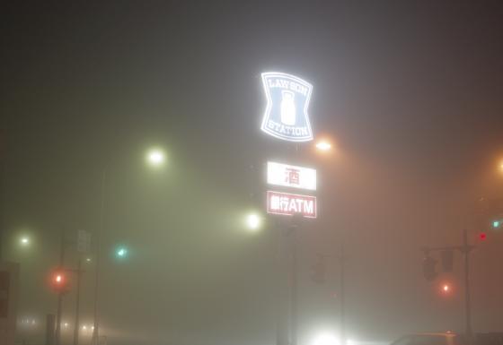 霧がヤバイ