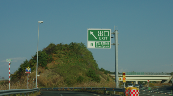 昭和男鹿半島インター