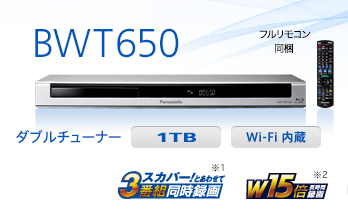 Blu-rayレコーダーBWT650購入レビュー