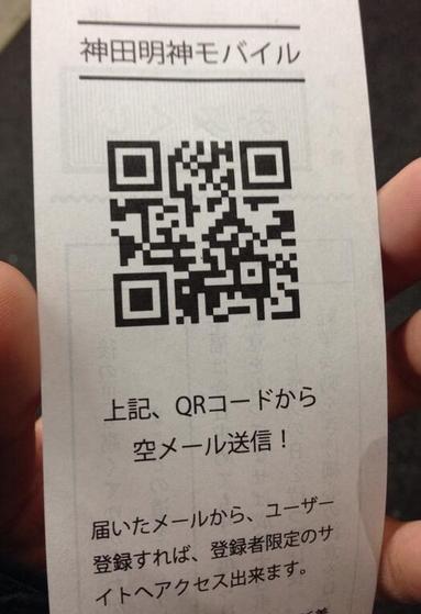 神田明神モバイル