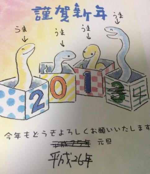 年賀状2013-4