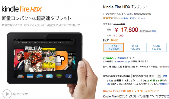 AmazonでKindle Fire HDX 7が7000円引きだぞ。急げ!