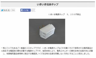 東京では震度5弱、北海道では・・・