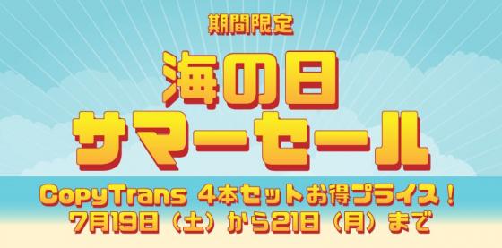 CopyTrans4パック、3日間限定のサマーセール開催