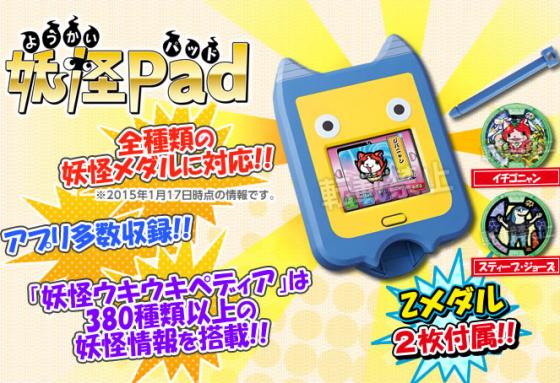 妖怪Padが発売されるも電池は3時間しか持たないなどレビューが荒れる