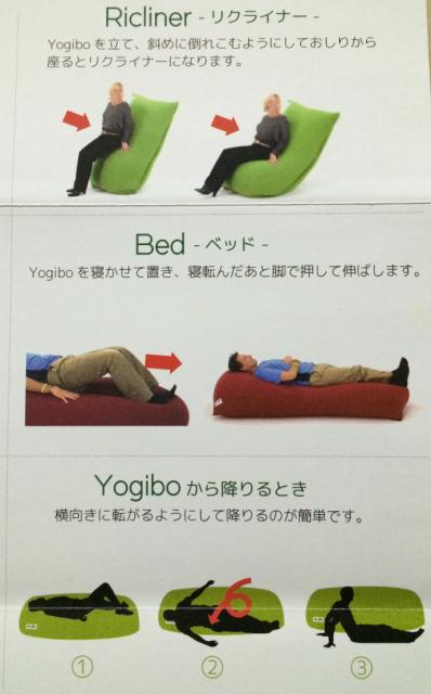 yogibo6