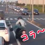 【DQN】栃木のあばれるくん。信号待ちのスクーター乗りがプリウスを蹴飛ばして壊す一部始終