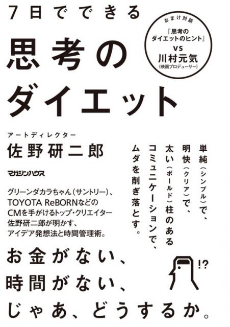佐野研二郎 著「7日でできる思考のダイエット」のレビューが酷い