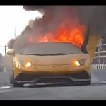 ランボルギーニが炎上する瞬間を捕らえた映像