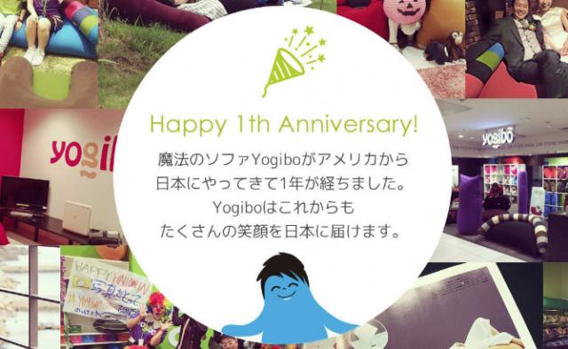 人間をダメにするYogibo日本発売1周年、価格改定でよりお求めやすくなりました