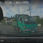 買って10日で2tトラックにぶつけられた瞬間。9割おまえに過失があると言われ映像を提出した結果→