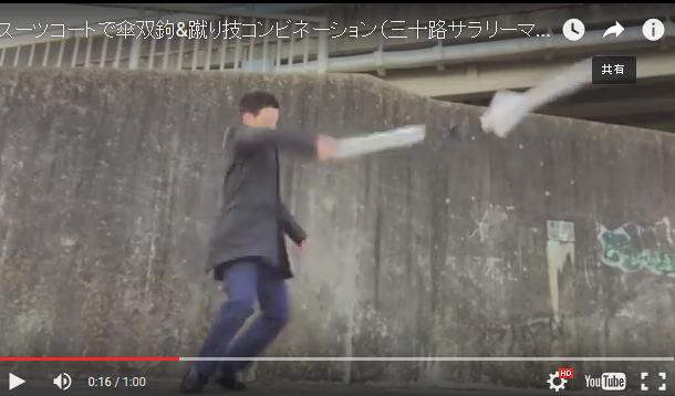 「傘」 を使って敵を倒す方法!! スーツを着たサラリーマン護身術!!