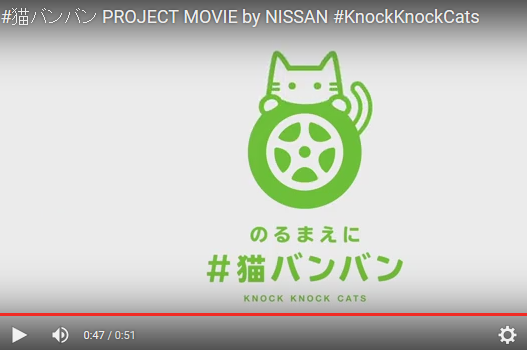 「猫バンバンプロジェクト」って知ってる? ニッサン公式ムービー!!