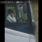 大手旅行会社クラブツーリズムの高速バスが運行中にスマホをいじる動画が投稿される