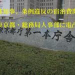 【ガチ電凸】舛添都知事スイートルーム問題で、東京都・総務局人事部に電凸してみた