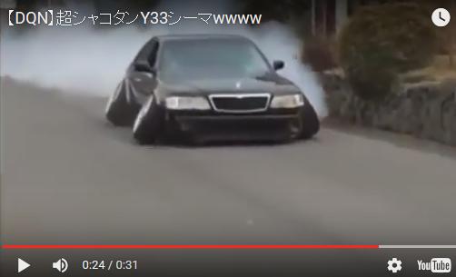 【笑ったら負け】DQNすぎる車高短シーマwwwwww