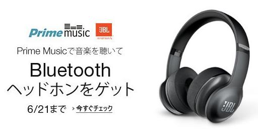 Prime Music利用でJBLヘッドフォンが当たる!割引きクーポンも