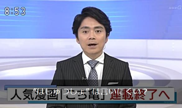 "NHKアナウンサー、こち亀終了のニュース。""派出所"" が言えず何度も噛む"