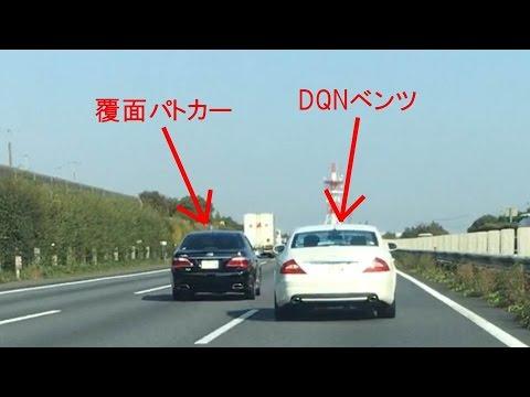 ベンツが高速道路で覆面パトカーを煽った結果をご覧ください