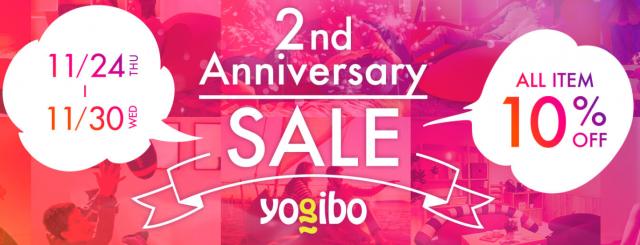買ったばっかりなのに・・・Yogibo2周年記念で11/30まで10%OFFセール