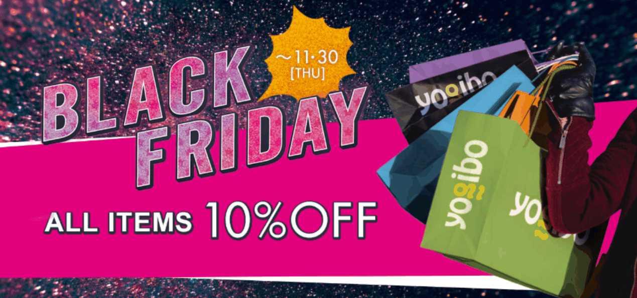 ヨギボー、Black Fridayにつき、全品10%OFF。11/30まで!