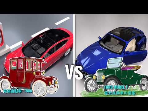 電気自動車 VS ガソリン車 徹底分析