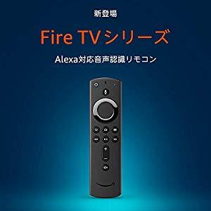 【半額】Alexa対応音声認識リモコン(第2世代)が半額!ということで買ってみました