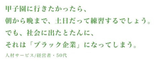 阪急の意識高い系広告にミサワを合わせたら最高にフィット!