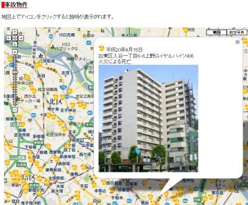 マップ 事故 物件 google
