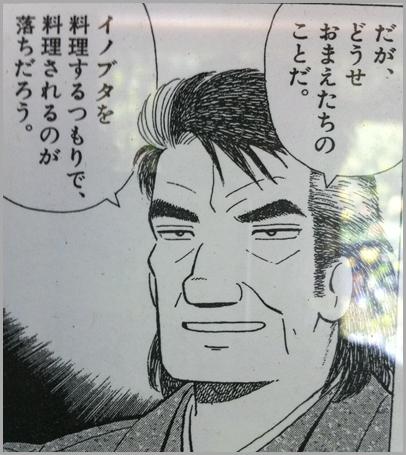 inobuta_yuzan