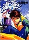 オンラインコミック「海猿」、無料公開が今年いっぱいまで延長!