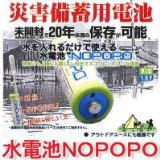 水で電力を生成する「水電池 NOPOPO」を買ってみたので、簡単レビュー