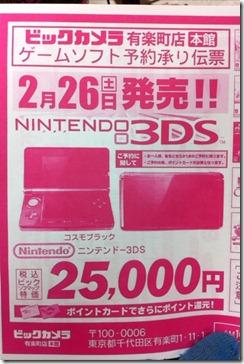 3DS予約できた~ ソフトはどうしよう・・・