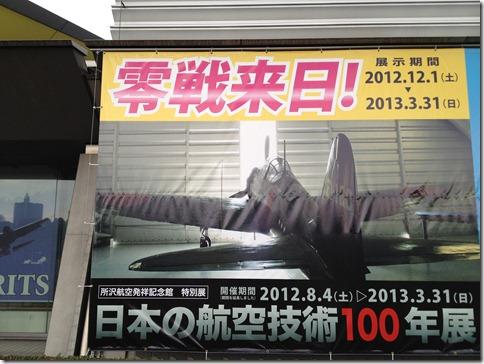 唯一現存する飛行可能な『零戦』エンジン始動イベントに参加してきました!!