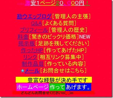 1ページ2万円でホームページを作ってくれるサイトが凄い!