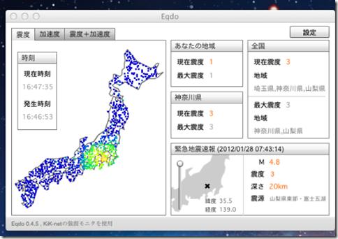 高校生が作った地震お知らせ新アプリ「地震どう-Eqdo」