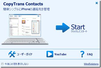 iPhoneの連絡帳を簡単にバックアップ・編集・移行が出来る「CopyTrans Contacts」がリリース