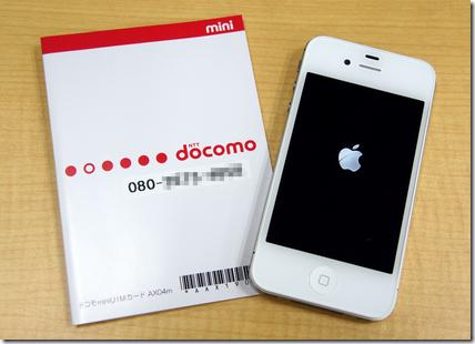 SIMロックフリーiPhone 4S+ドコモXi契約SIMが最強
