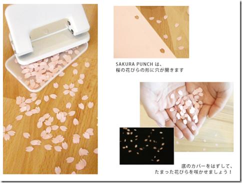 パンチゴミを桜の花びらに「SAKURA PUNCH」