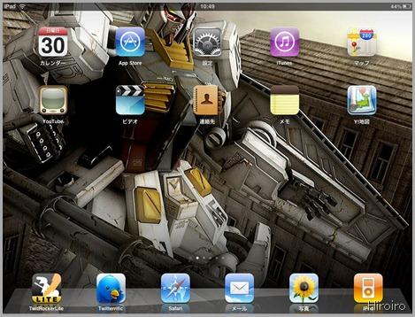 iPadを使ってみた - ファーストインプレッション
