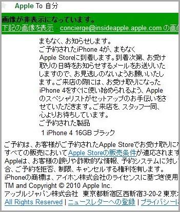iPhone4を本日買えなかった人へ、Getまでの最速ルートはアップルストアかもしれない!