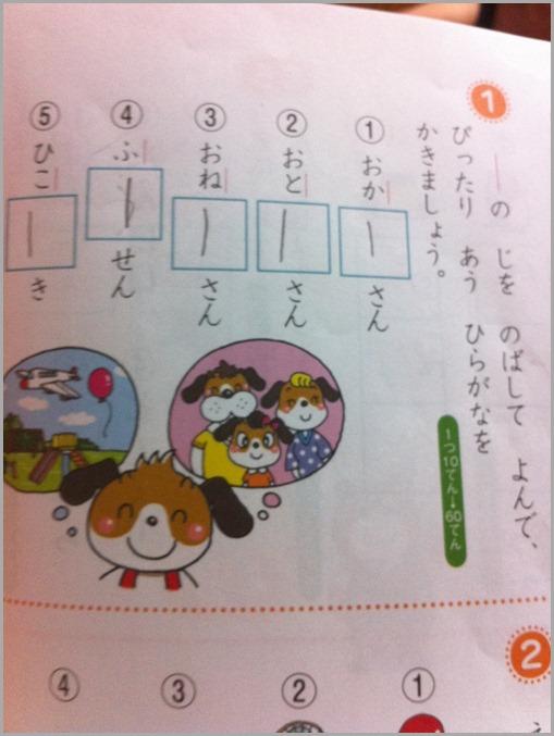 【Hiro雑記】うちの子は天才かもしれない!