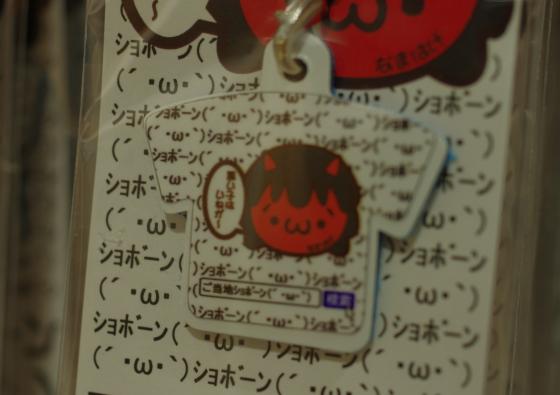 ご当地(´・ω・`)ショボーン